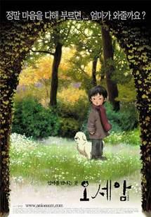 Oseam, un film d'animation pour les enfants ce mercerdi au Bourg-sous-la-Roche.